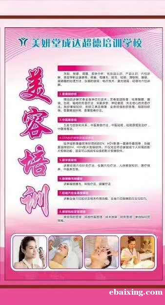 东莞东坑美容化妆培训超德职业培训学校专业化妆美甲