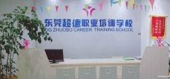 东莞东学办公软件培训办公文秘培训人事文员培训班