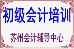 苏州初级会计职称培训考试中心