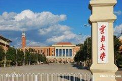 自考本科艺术设计专业云南大学招生简章 一年半毕业