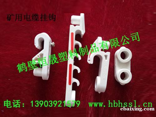 矿用塑料挂钩 通讯电缆挂钩 电缆挂钩安标
