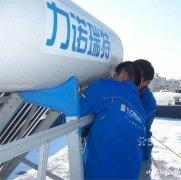 淄博桑乐太阳能公司维修服务部