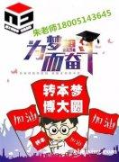 南京晓庄学院和南通理工学院五年制专转本物流管理专业对比分析