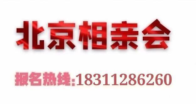 2021北京相亲会,北京2021相亲会(2021北京相亲会地