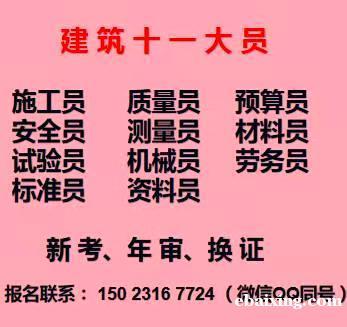 重庆市 试验员考前培训 安全员考试时间是什么时候啊
