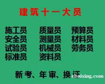 重庆市垫江县 重庆土建质量员地址 资料员考试报名截止时间是?