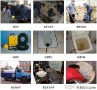 长缨东路胡家庙长乐东路万寿路华清路附近专业疏通管道马桶污水池