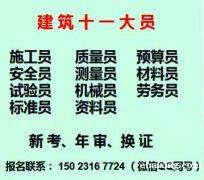 重庆市2021渝北区 安全员考前培训 房建安全员考试多少分及