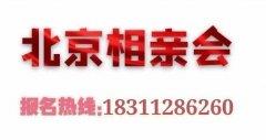 2021北京相亲会,北京2021相亲大会,每晚举办,8090